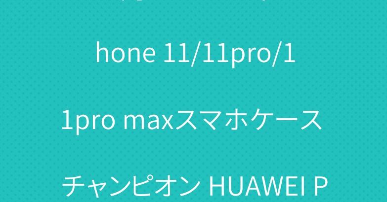 メンズ向け ルイヴィトン iPhone 11/11pro/11pro maxスマホケース チャンピオン HUAWEI P30カバー