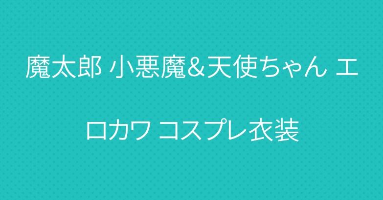 魔太郎 小悪魔&天使ちゃん エロカワ コスプレ衣装