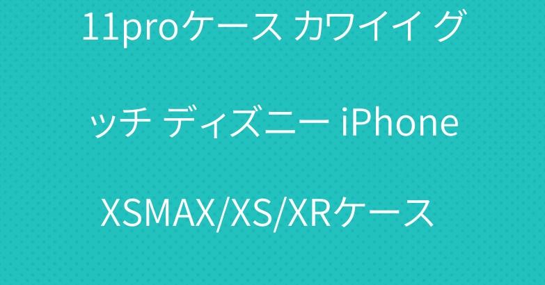 gucci Mickey ミッキーコラボ iphone11/11proケース カワイイ グッチ ディズニー iPhoneXSMAX/XS/XRケース mickey GUCCI iPHONE8plus/7ケース マンガ 若者向け ファッション