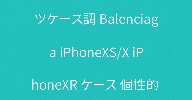 バレンシアガ iPhone11 pro Max ケース スーツケース調 Balenciaga iPhoneXS/X iPhoneXR ケース 個性的 アイフォンxs xr 携帯ケース ブランド 可愛い おしゃれ 男女向け 2020新作