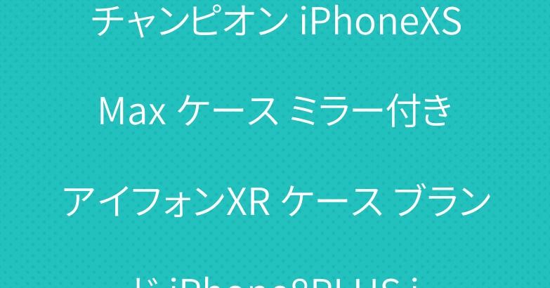 Champion iPhoneXS X カバー 背面ガラス チャンピオン iPhoneXS Max ケース ミラー付き アイフォンXR ケース ブランド iPhone8PLUS iPhone7 携帯ケース ペア向け ビッグログ カッコイイ 送料無料