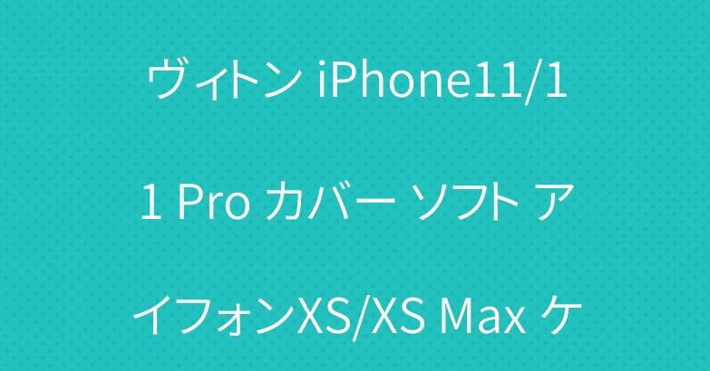 SUPREME LV iPhone11 Pro Max ケース メッキログ シュプリームxヴィトン iPhone11/11 Pro カバー ソフト アイフォンXS/XS Max ケース ブランド iPhone8/7PLUS ケース 耐衝撃 シンプル カッコイイ 男女兼用 海外通販 送料無料
