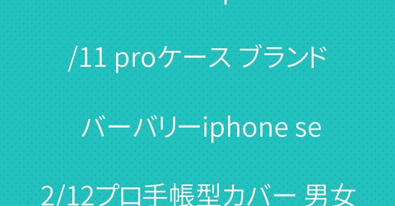 シュプリーム iphone11/11 proケース ブランド バーバリーiphone se2/12プロ手帳型カバー 男女兼用