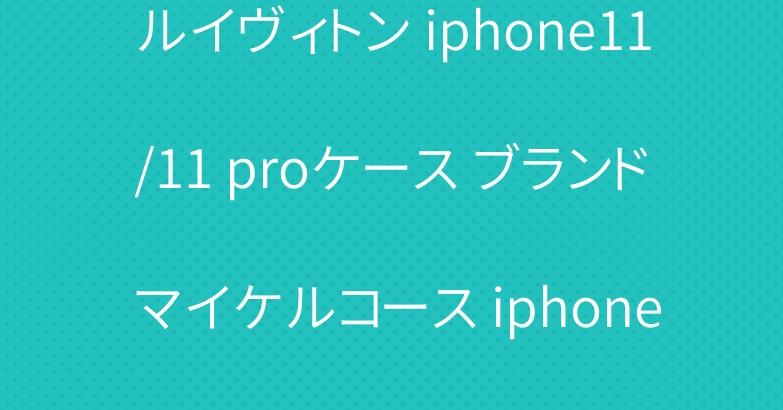 ルイヴィトン iphone11/11 proケース ブランド マイケルコース iphone se2/12プロカバー