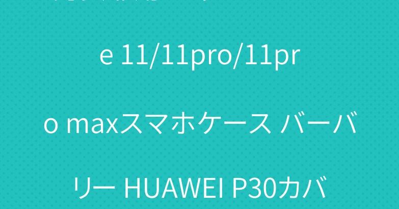 男女兼用 シャネル iPhone 11/11pro/11pro maxスマホケース バーバリー HUAWEI P30カバー