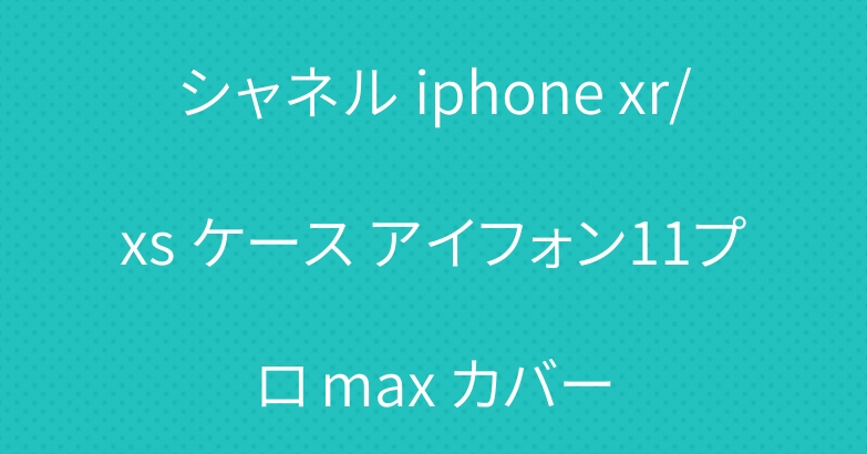 シャネル iphone xr/xs ケース アイフォン11プロ max カバー