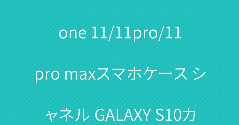 男女兼用 シュプリーム iPhone 11/11pro/11pro maxスマホケース シャネル GALAXY S10カバー