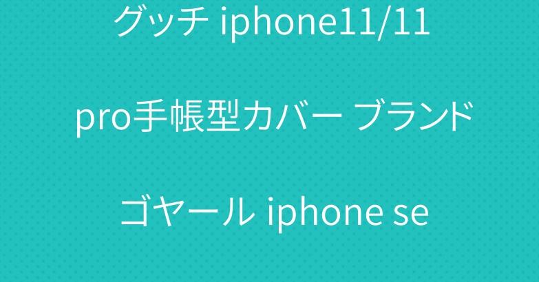 グッチ iphone11/11 pro手帳型カバー ブランド ゴヤール iphone se2/12プロケース 男女兼用