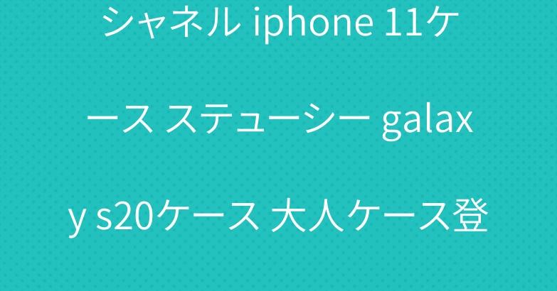 シャネル iphone 11ケース ステューシー galaxy s20ケース 大人ケース登場!