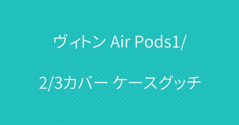 ヴィトン Air Pods1/2/3カバー ケースグッチ