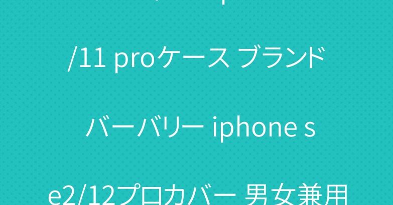 ルイヴィトン iphone11/11 proケース ブランド バーバリー iphone se2/12プロカバー 男女兼用