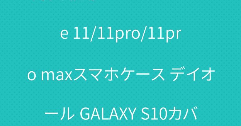 男女兼用 エルメス iPhone 11/11pro/11pro maxスマホケース デイオール GALAXY S10カバー