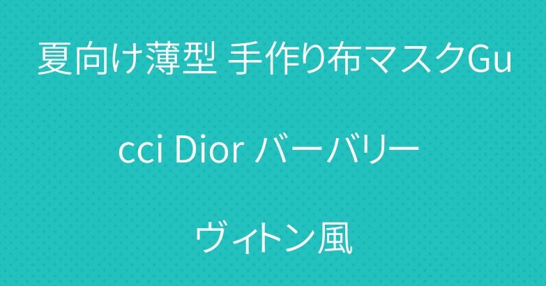 夏向け薄型 手作り布マスクGucci Dior バーバリー ヴィトン風