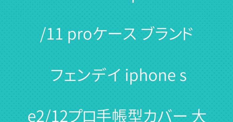 シュプリーム iphone11/11 proケース ブランド フェンデイ iphone se2/12プロ手帳型カバー 大人気