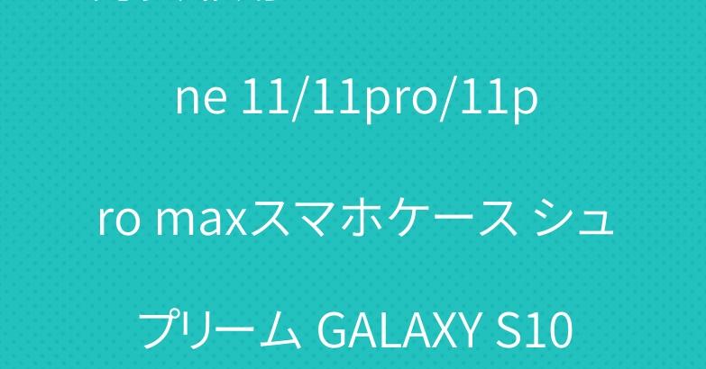 男女兼用 モスキーノ iPhone 11/11pro/11pro maxスマホケース シュプリーム GALAXY S10カバー