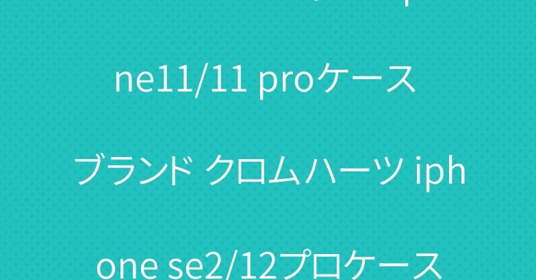 シュプリームヴィトン iphone11/11 proケース ブランド クロムハーツ iphone se2/12プロケース 個性