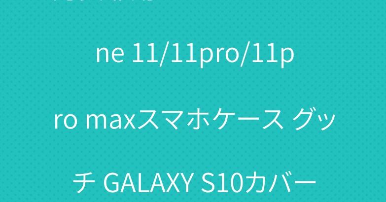 男女兼用 ルイビトン iPhone 11/11pro/11pro maxスマホケース グッチ GALAXY S10カバー