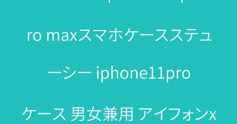 ブランドiphone 11 pro maxスマホケースステューシー iphone11proケース 男女兼用 アイフォンxr/xsカバー