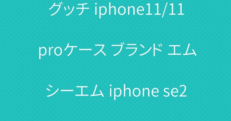 グッチ iphone11/11 proケース ブランド エムシーエム iphone se2/12プロケース セレブ愛用