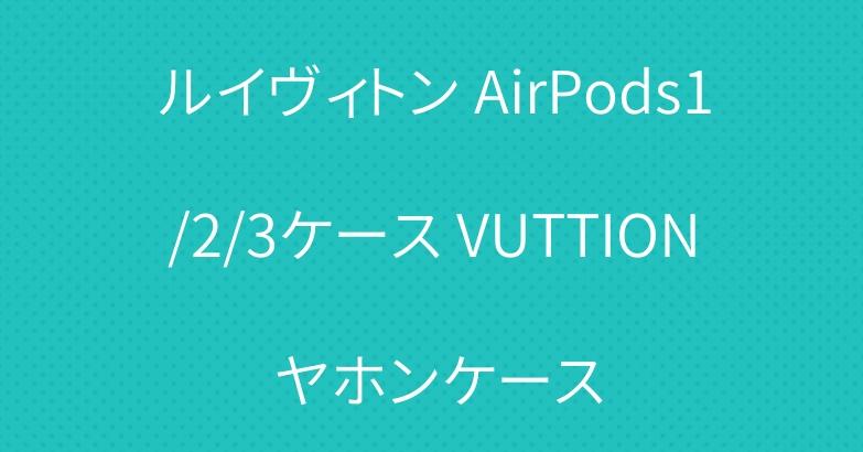 ルイヴィトン AirPods1/2/3ケース VUTTION ヤホンケース
