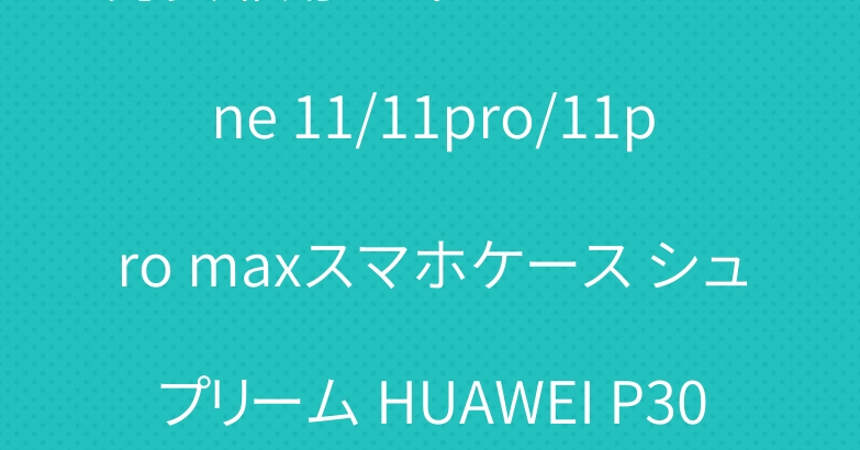 男女兼用 ディオール iPhone 11/11pro/11pro maxスマホケース シュプリーム HUAWEI P30カバー