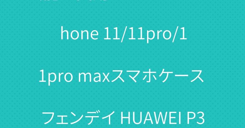 芸能人愛用 シュプリーム iPhone 11/11pro/11pro maxスマホケース フェンデイ HUAWEI P30カバー