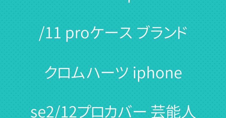 シュプリーム iphone11/11 proケース ブランド クロムハーツ iphone se2/12プロカバー 芸能人