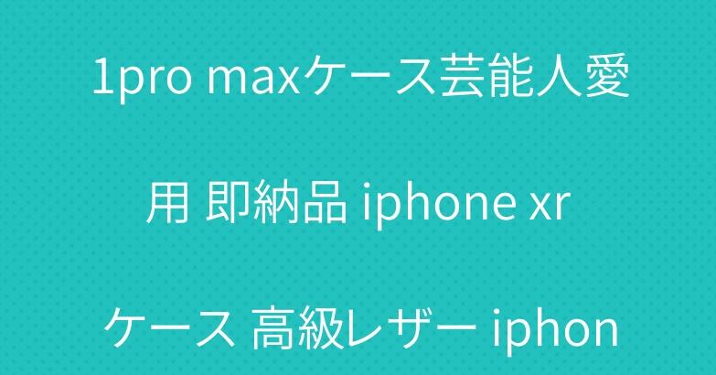 個性 chanel シャネルiphone11/11pro/11pro maxケース芸能人愛用 即納品 iphone xrケース 高級レザー iphone xs maxケース 人気 ブランド iphone xs/x/8Plusケース 耐久性