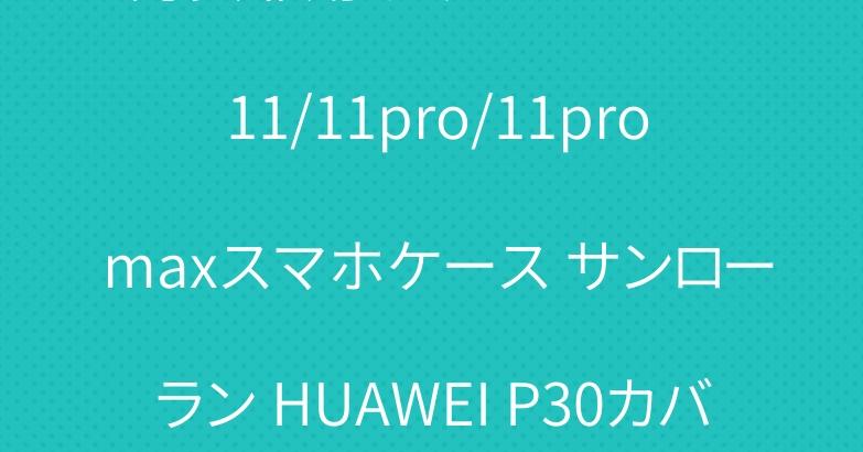 男女兼用 グッチ iPhone 11/11pro/11pro maxスマホケース サンローラン HUAWEI P30カバー