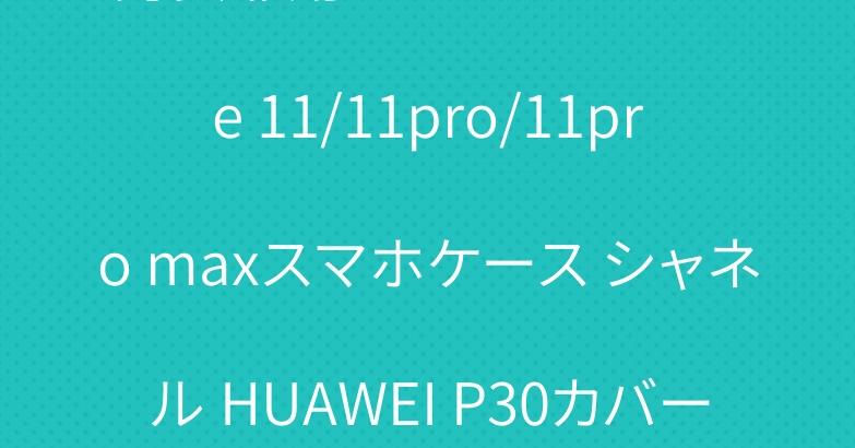 男女兼用 エルメス iPhone 11/11pro/11pro maxスマホケース シャネル HUAWEI P30カバー
