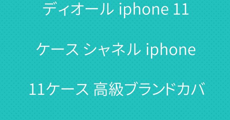 ディオール iphone 11ケース シャネル iphone 11ケース 高級ブランドカバー