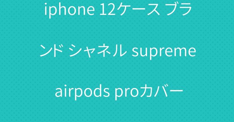 iphone 12ケース ブランド シャネル supreme airpods proカバー supreme