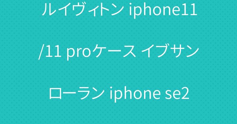 ルイヴィトン iphone11/11 proケース イブサンローラン iphone se2/11プロケース ペア