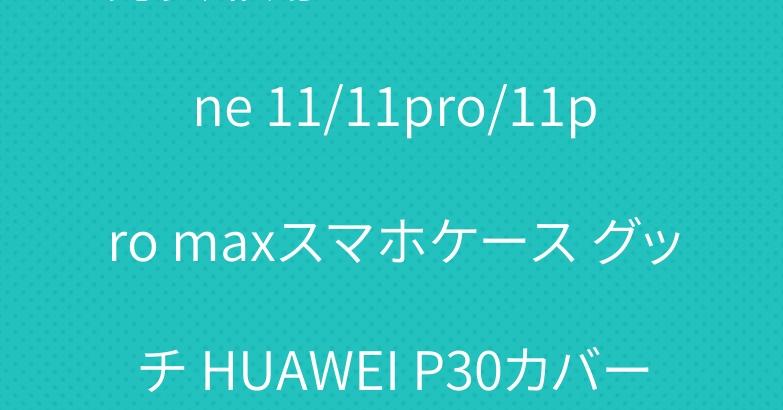 男女兼用 ルイビトン iPhone 11/11pro/11pro maxスマホケース グッチ HUAWEI P30カバー