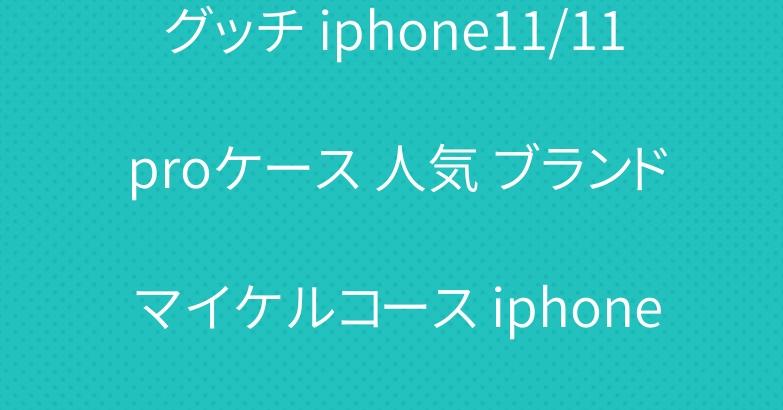 グッチ iphone11/11 proケース 人気 ブランド マイケルコース iphone se2/11プロケース