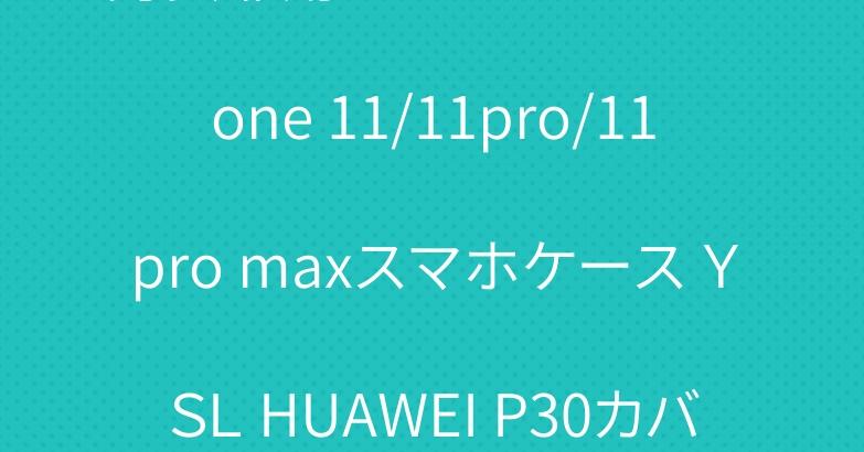 男女兼用 シュプリーム iPhone 11/11pro/11pro maxスマホケース YSL HUAWEI P30カバー
