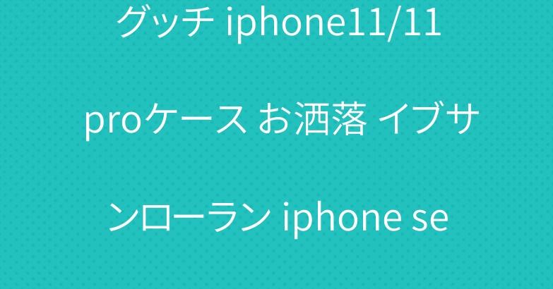 グッチ iphone11/11 proケース お洒落 イブサンローラン iphone se2/11プロカバー