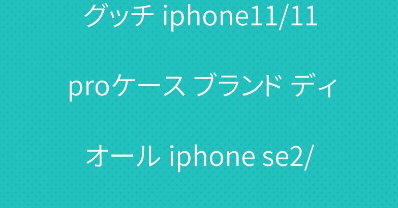 グッチ iphone11/11 proケース ブランド ディオール iphone se2/11プロケース ペア