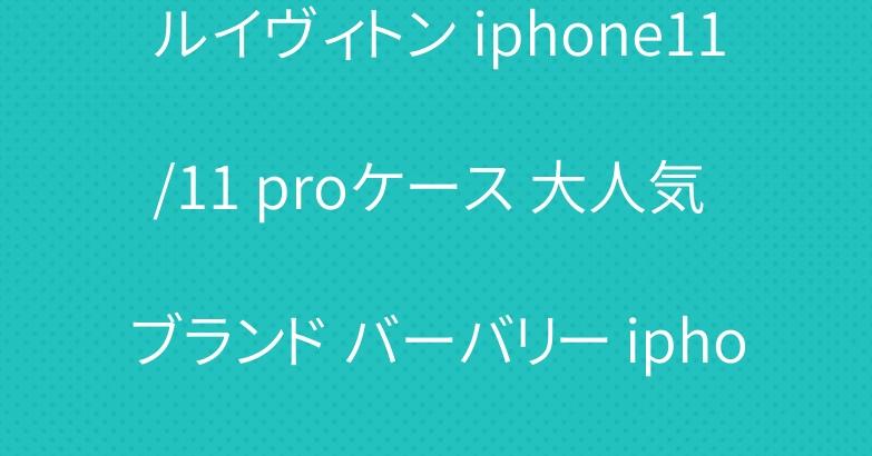 ルイヴィトン iphone11/11 proケース 大人気 ブランド バーバリー iphone se2/11プロカバー