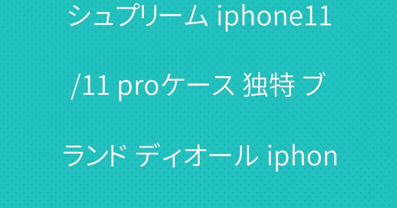 シュプリーム iphone11/11 proケース 独特 ブランド ディオール iphone se2/12プロカバー