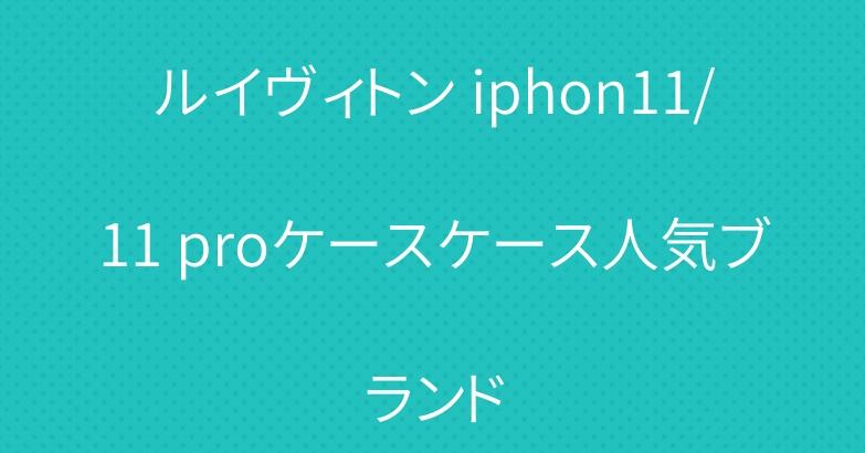 ルイヴィトン iphon11/11 proケースケース人気ブランド