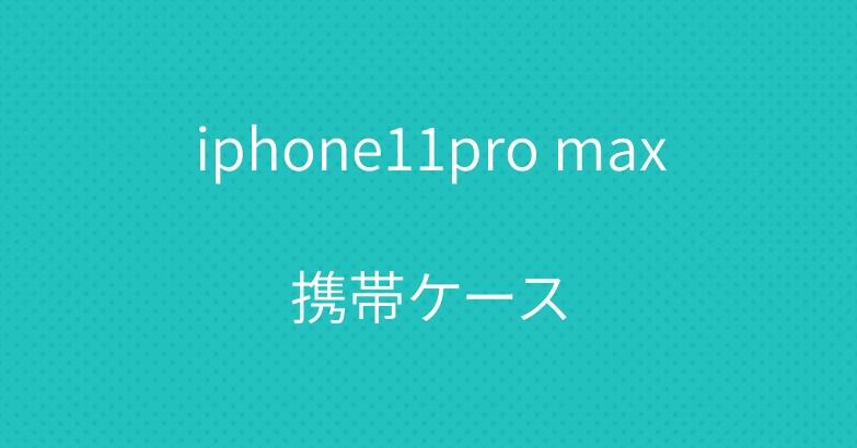 iphone11pro max携帯ケース