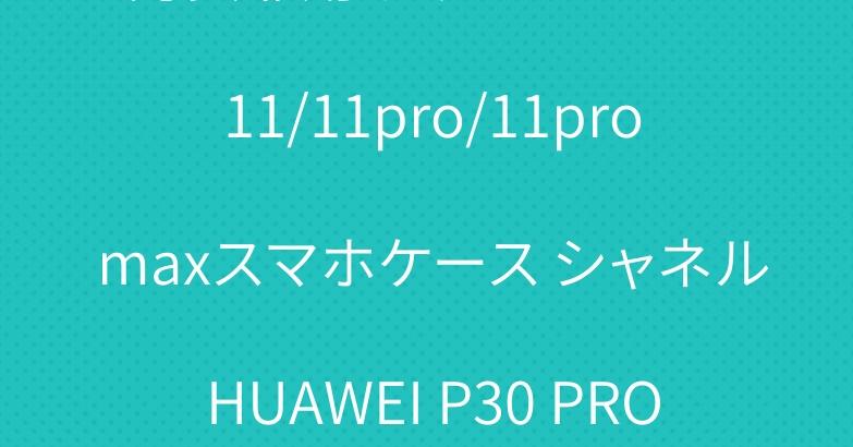 男女兼用 グッチ iPhone 11/11pro/11pro maxスマホケース シャネル HUAWEI P30 PROカバー