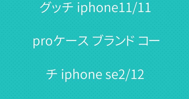 グッチ iphone11/11 proケース ブランド コーチ iphone se2/12手帳型カバー