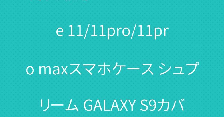 男女兼用 エルメス iPhone 11/11pro/11pro maxスマホケース シュプリーム GALAXY S9カバー