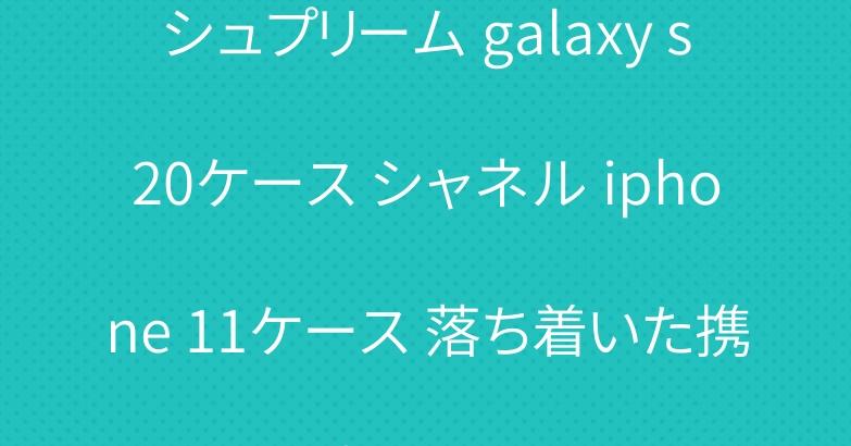 シュプリーム galaxy s20ケース シャネル iphone 11ケース 落ち着いた携帯ケース
