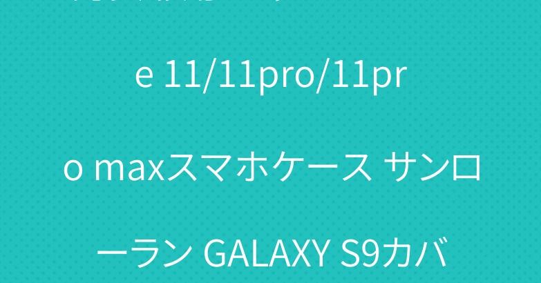 男女兼用 シャネル iPhone 11/11pro/11pro maxスマホケース サンローラン GALAXY S9カバー