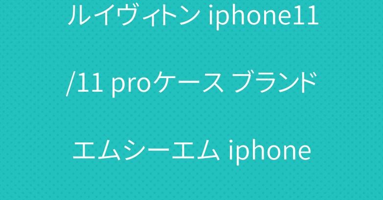 ルイヴィトン iphone11/11 proケース ブランド エムシーエム iphone se2/12カバー 大人気