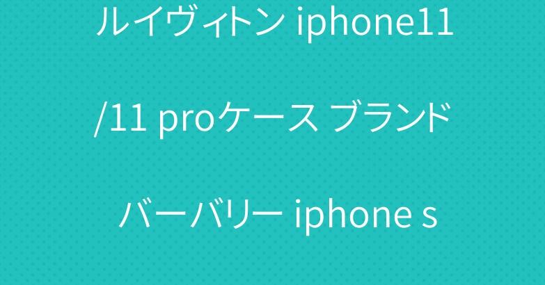 ルイヴィトン iphone11/11 proケース ブランド バーバリー iphone se2/12プロカバー お洒落