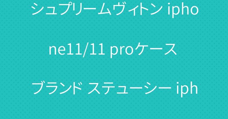 シュプリームヴィトン iphone11/11 proケース ブランド ステューシー iphone se2/12カバー